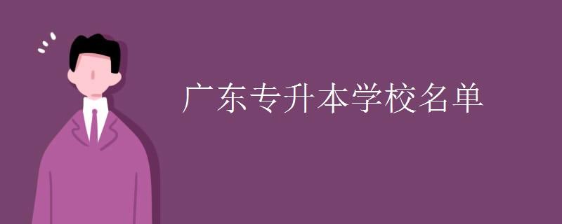 广东专升本学校名单