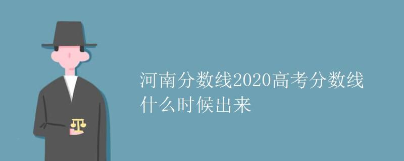 河南分数线2020高考分数线什么时候出来
