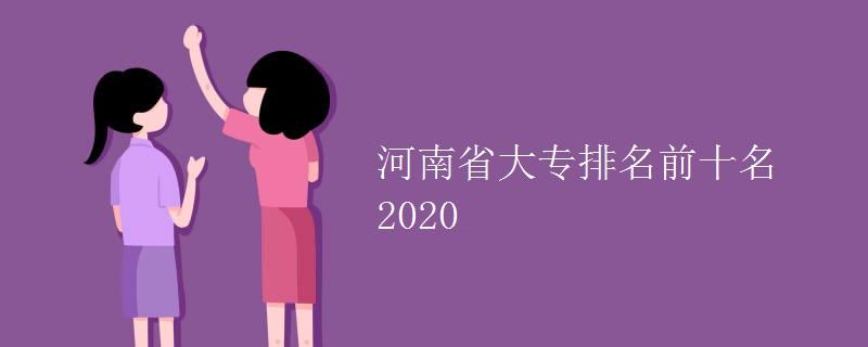 河南省大专排名前十名2020