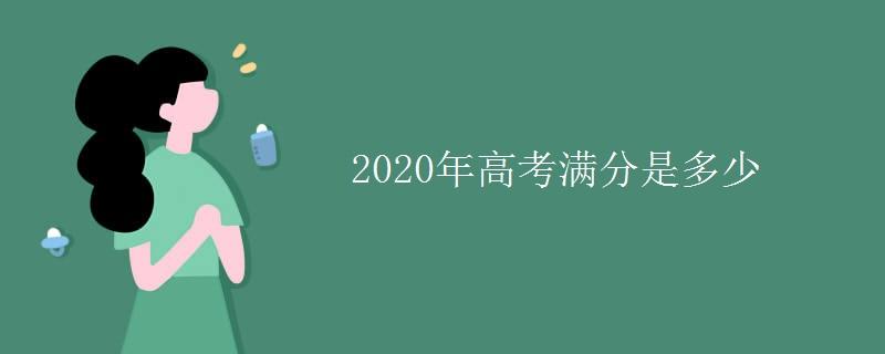 2020年高考满分是多少