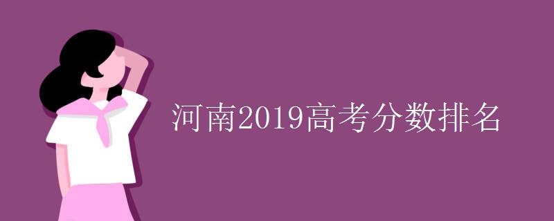 河南2019高考分数排名