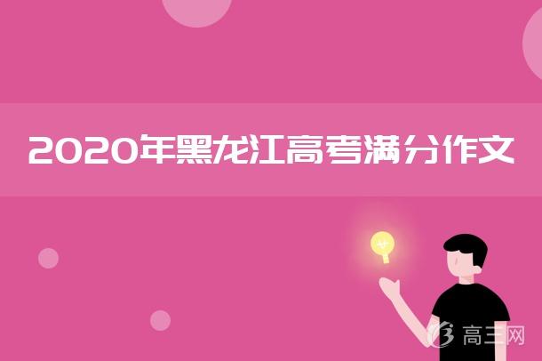 2020年黑龙江高考满分作文