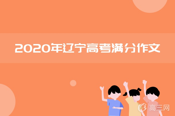 2020年辽宁高考满分作文