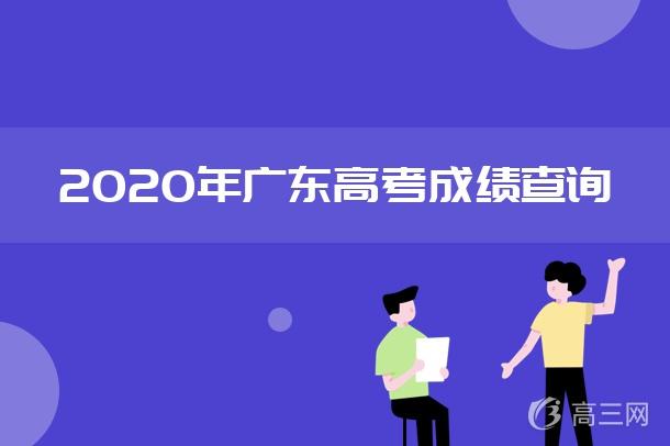 2020年广东高考成绩查询.jpg