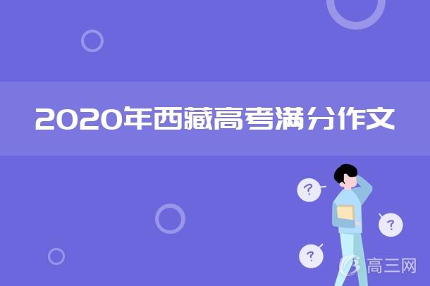 2020年西藏高考满分作文