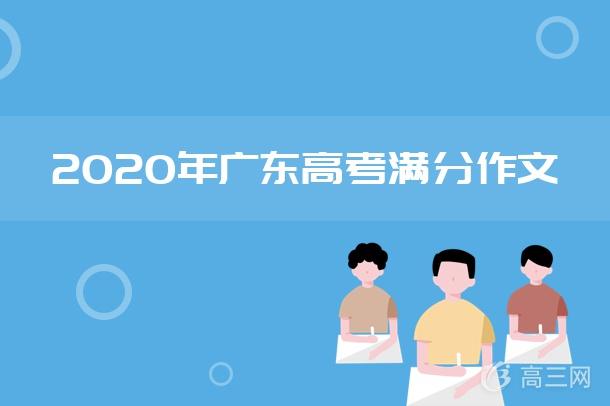 2020年廣東高考滿分作文.jpg