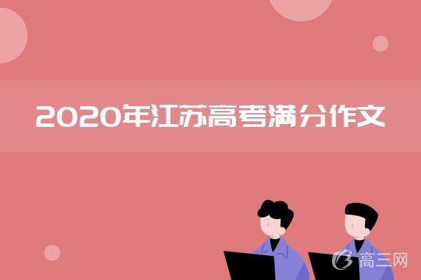 2020年江苏高考满分作文.jpg