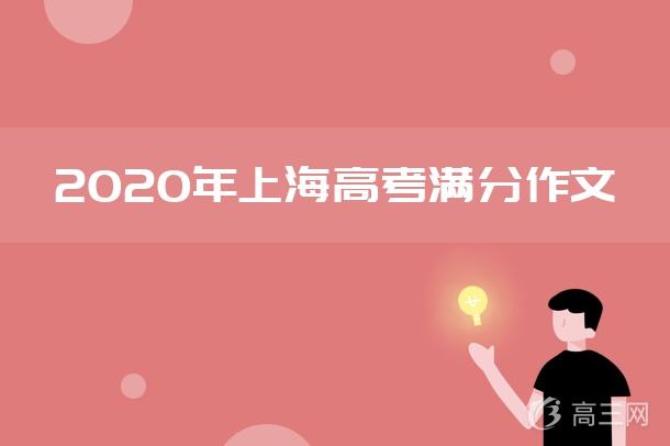2020年上海高考满分作文.jpg