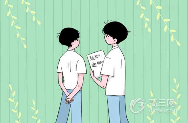 2020北京高考录取照顾政策