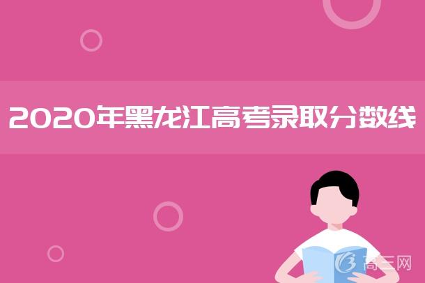 2020年黑龙江高考录取分数线.jpg