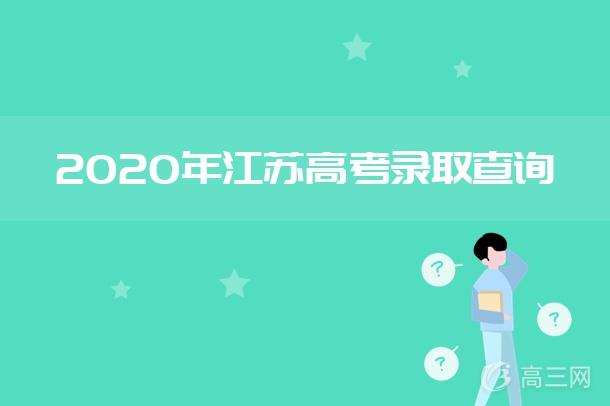 2020年江苏高考录取查询.jpg
