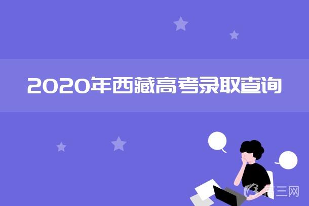 2020年西藏高考录取通知书发放时间及查询入口