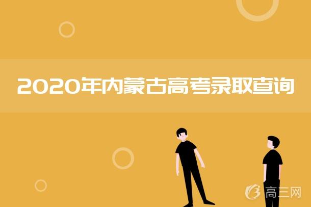 2020年内蒙古高考录取查询.jpg