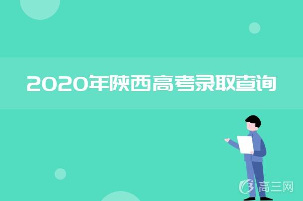 2020年陕西高考录取通知书发放时间及查询入口