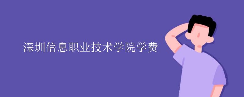 深圳信息职业技术学院学费