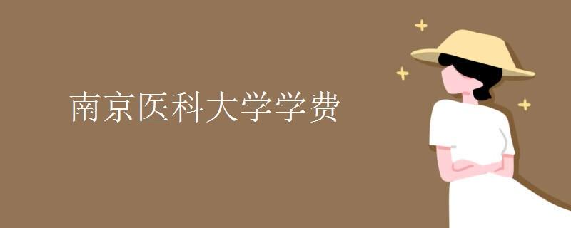 南京医科大学学费