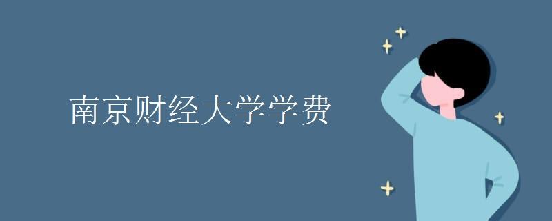 南京财经大学学费