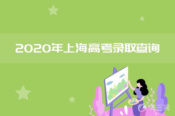 2020年上海高考录取查询.jpg