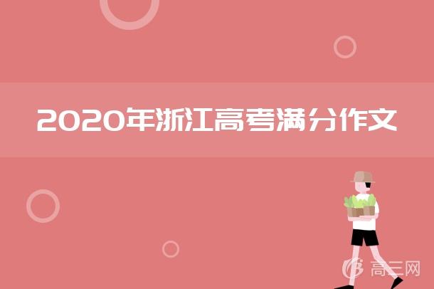 2020年浙江高考滿分作文.jpg