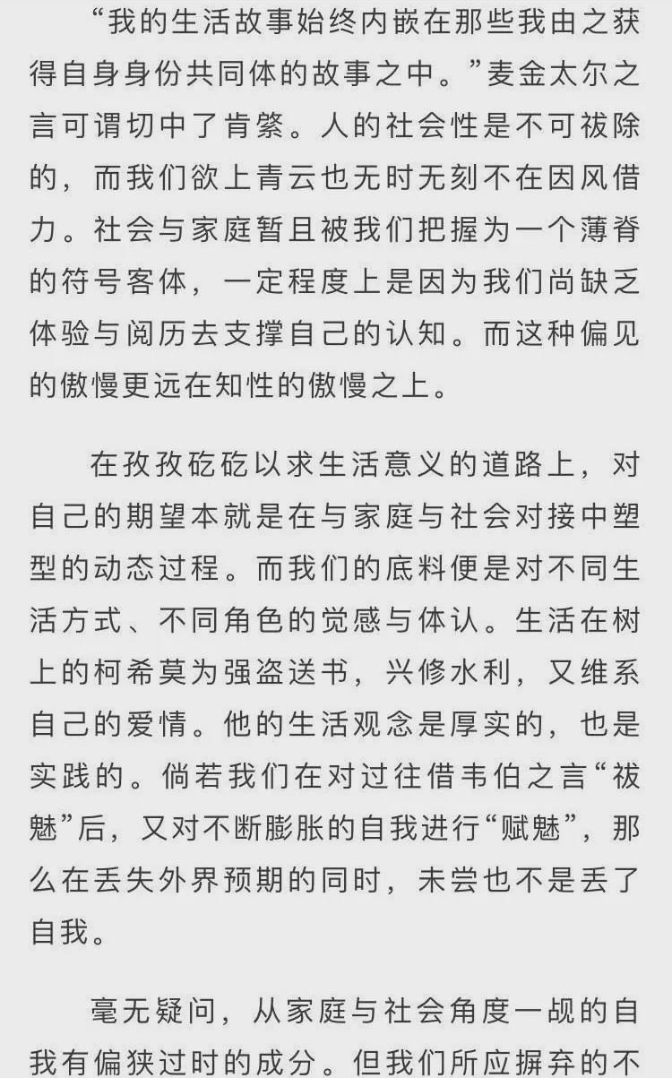 2020年浙江高考滿分作文及點評