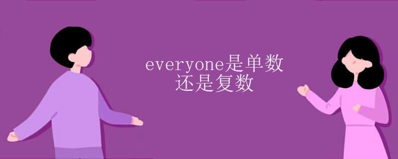 everyone是单数还是复数