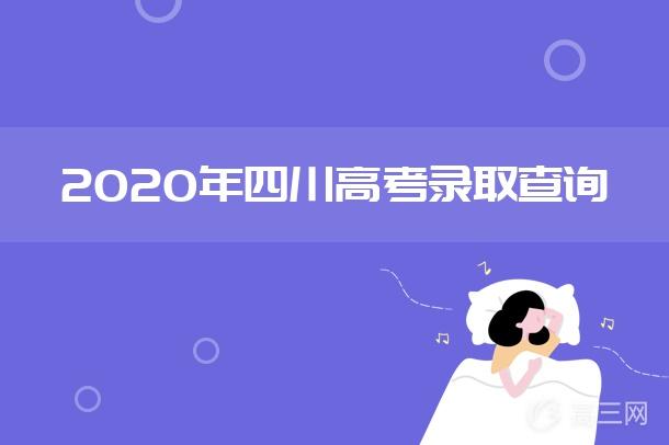 2020年四川高考錄取查詢