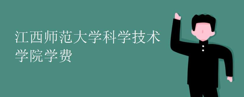 江西师范大学科学技术学院学费