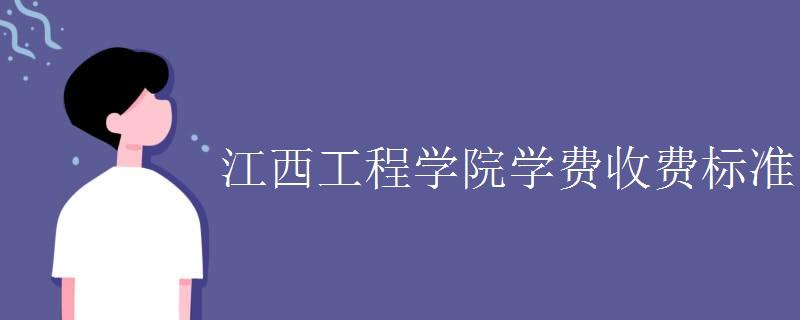 江西工程學院學費收費標準