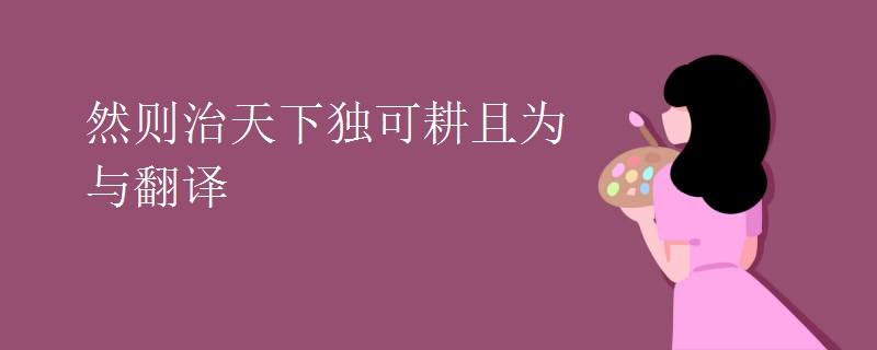 然则治天下独可耕且为与翻译