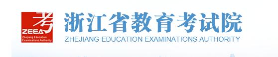 2020年浙江高考录取结果查询入口