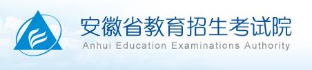 2020年安徽高考录取结果查询入口