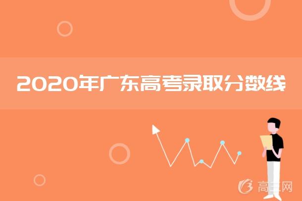 2020年廣東高考錄取分數線.jpg