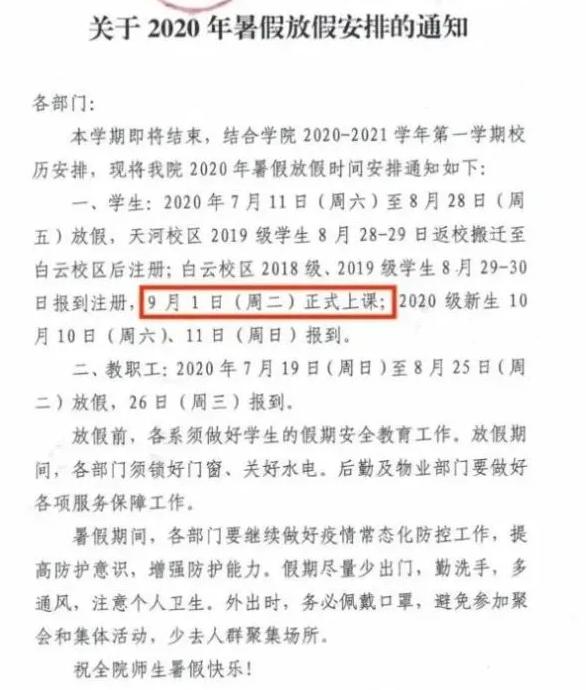 广州华南商贸职业学院新生开学报到时间