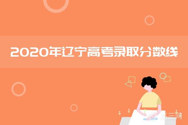 2020辽宁高考艺术类本科投档分数线