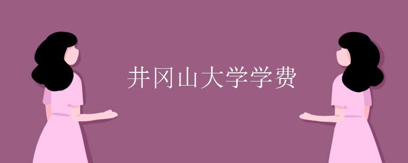 井冈山大学学费