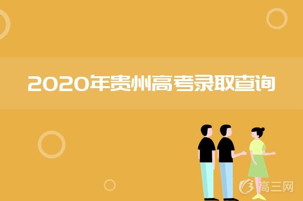 2020贵州高考国家专项计划录取最低分(理科)