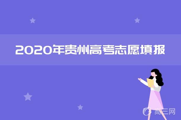 2020年貴州高考志愿填報.jpg