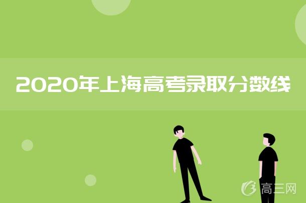 2020上海市本科艺术乙批次平行段投档分数线(美术与设计)