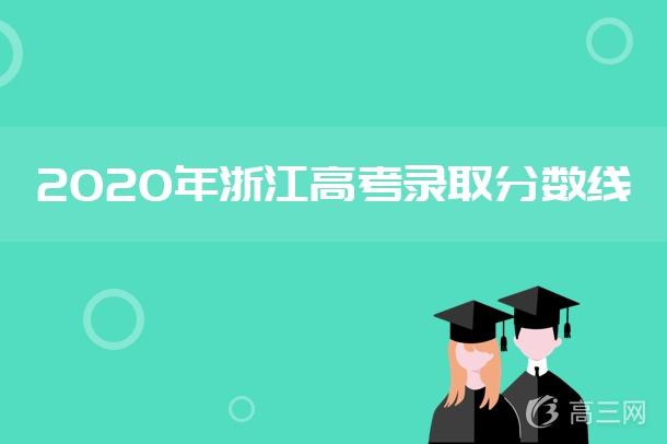 2020浙江高考艺术类第二批第一段投档分数线