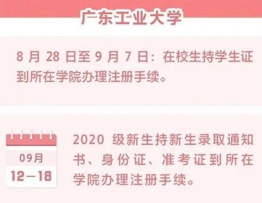 广东工业大学开学报到时间