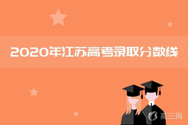 2020江苏高考二本理科投档分数线