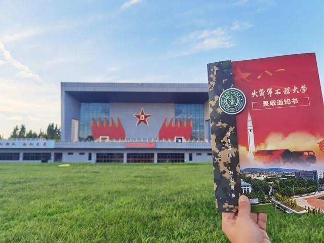 火箭军工程大学录取通知书