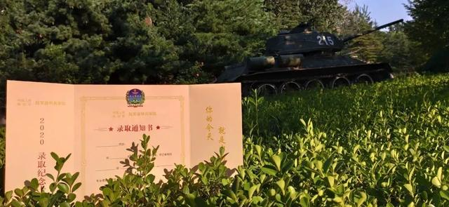 陆军装甲兵学院