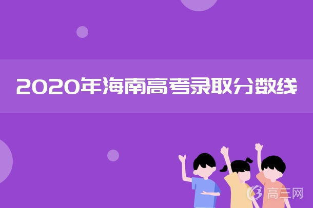 2020海南本科普通批征集志愿投档分数线