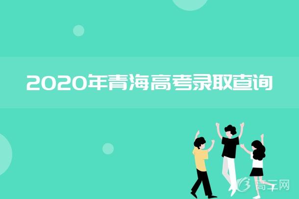 2020青海高考本科錄取人數