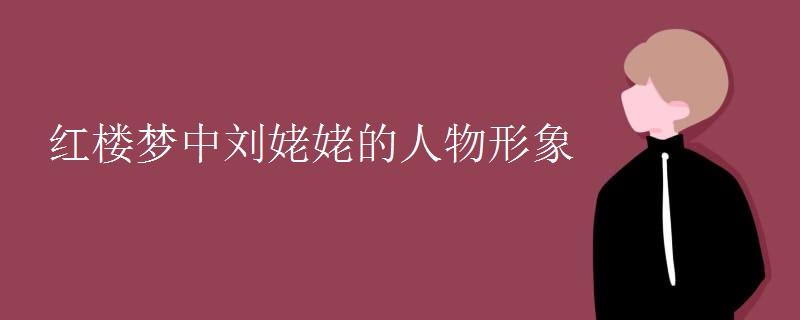 紅樓夢中劉姥姥的人物形象