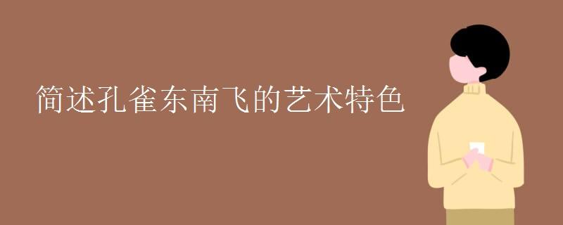 簡述孔雀東南飛的藝術特色