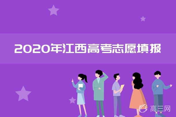 2020年江西高考艺术类本科第二次征集志愿填报时间