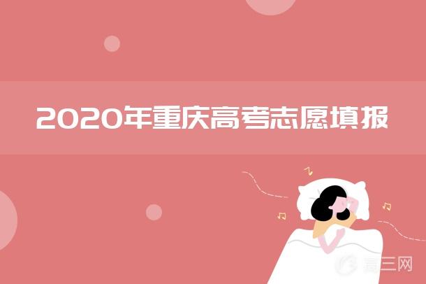 2020年重庆高考本科二批征集志愿填报时间