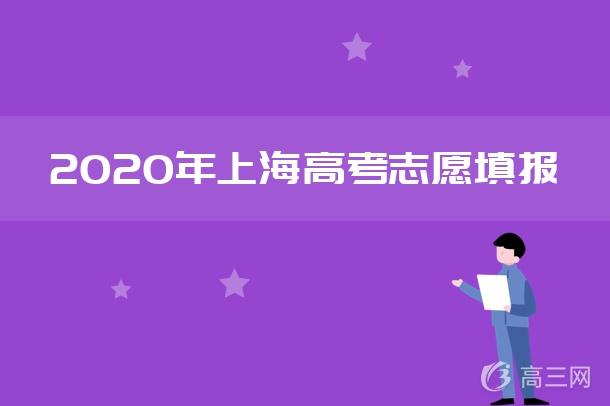 2020年上海高考专科批征集志愿招生计划